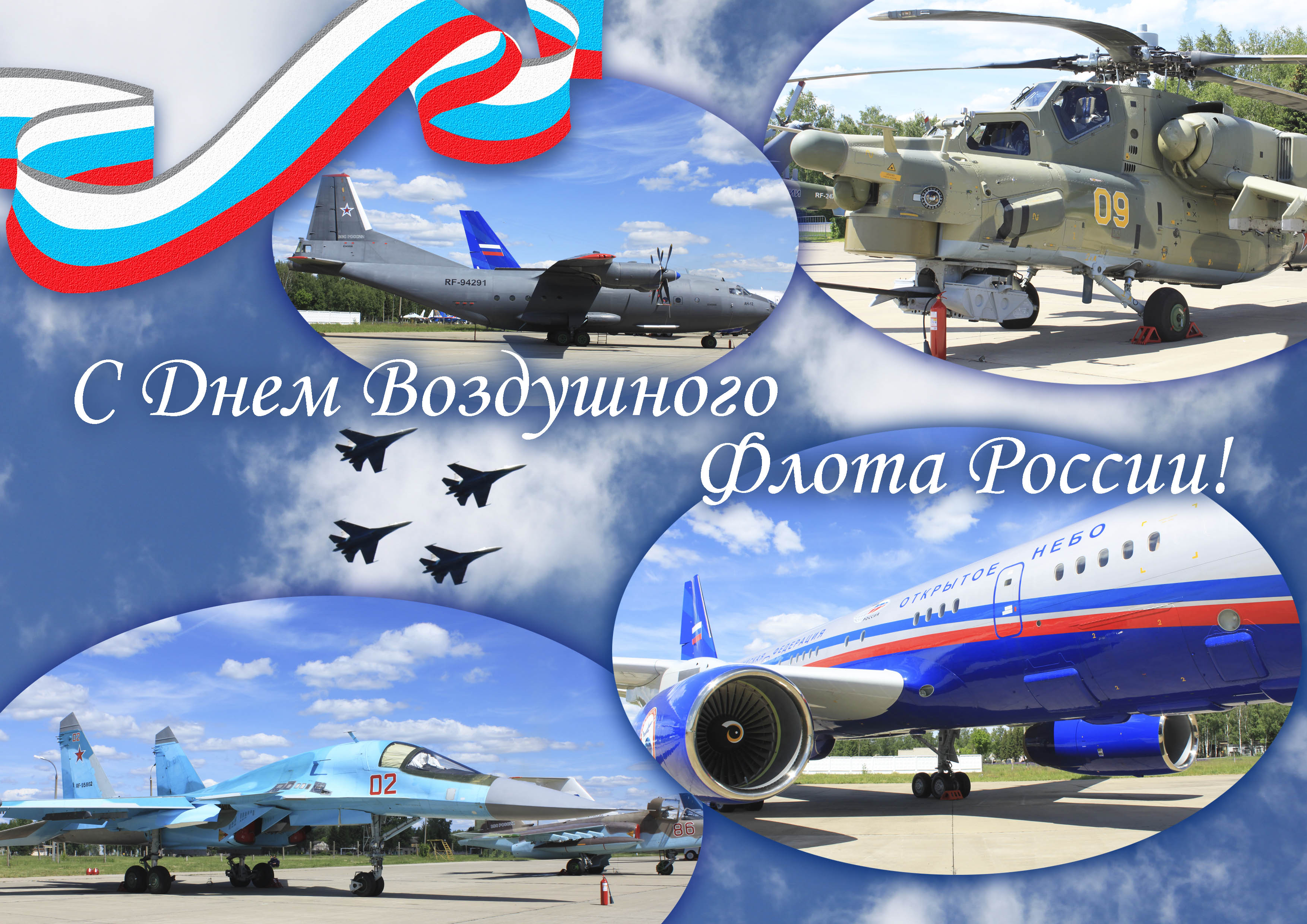 Поздравления с Днем ВВС парню 84